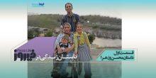 داستان زندگی در فیروز قسمت اول: به روایت محسن